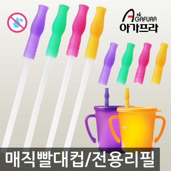 아가프라 실리콘매직빨대리필(2P)/빨대컵/매직빨대컵