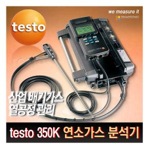 testo 테스토 연소가스분석시스템 350K 산업 배기가스