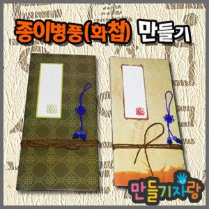 종이병풍 화첩/병풍만들기/스크랩북/만들기재료/병풍
