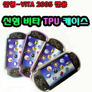 [PS-VITA 2005] 신형 VITA-2005 전용 TPU (젤리) 케이스 판매  색상선택 가능 우체국택배 총알 발송