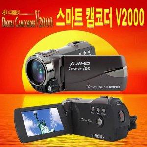 [오늘특가][판매1위]스마트카메라 V2000캠코더/1600만화소/FHD/삼성 카메라 캐논 터치스크린/디지털 카메라