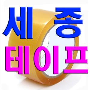 박스테이프 ISO국제품질인증 투명/불투명/왕테이프/경포장/중포장 50개1박스 오후7시까지 당일발송