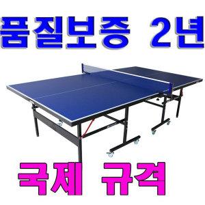 국제규격 탁구대 탁구라켓 4개 탁구공 6개 네트세트