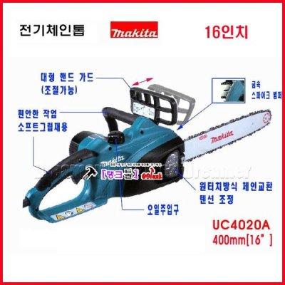 16인치 UC4020 강력 마끼다 체인톱 1800W 절단기 전기톱 전기체인톱 ...