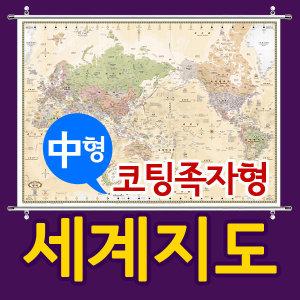뉴월드 세계지도 - 중형 코팅족자형/택1/사은품 증정