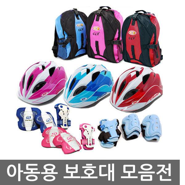 아동용 보호대 모음 인라인 자전거 헬멧 가방 유아