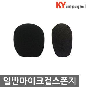 금영 마이크 겉스폰지 유선마이크 팝필터 윈드스크린