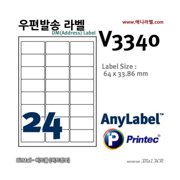 애니라벨 V3340 (24칸)  100매  우편발송라벨