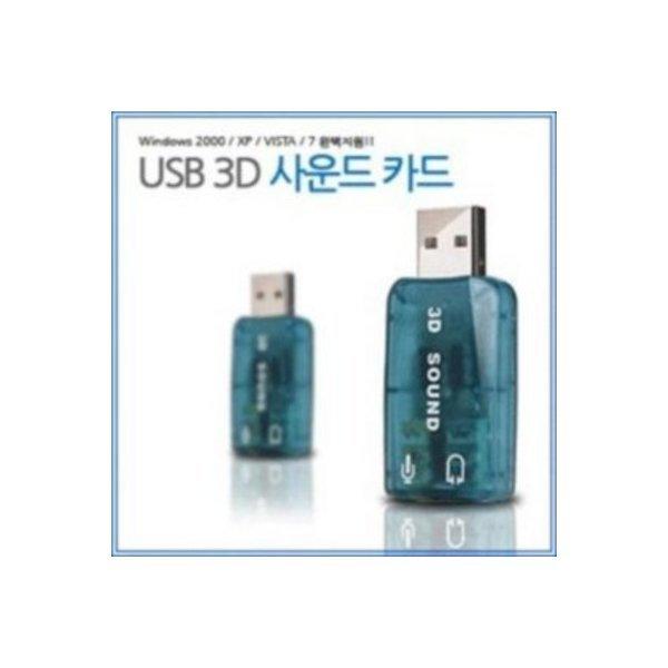 컴퓨터부품/사운드 USB 3D 일반/외장형사운드
