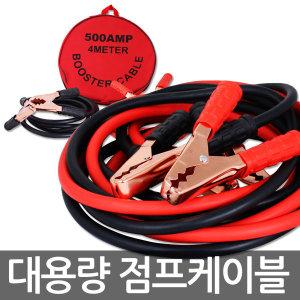 (高용량 500~3000AMP 점프선) 케이블/4.3M/자동차용품