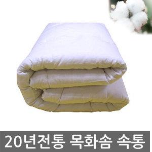 우야몰 20년전통 천연목화솜 이불솜 요솜 목화솜