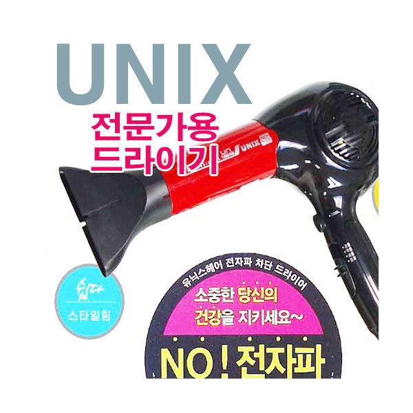 국산 유닉스드라이기 UN-1824B /전문가용드라이기/미