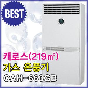 캐로스(코러스) 가스 온풍기 CAH-663GB 219.2㎡ /  DK