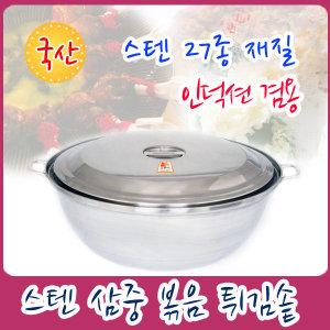 삼중볶음튀김솥 볶음팬 튀김팬 대형냄비 팬 튀김솥 인덕션솥 인덕션튀김팬 장보고주방