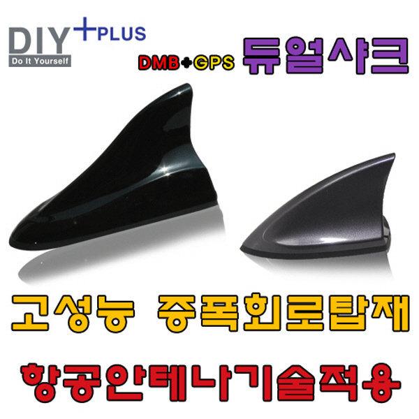 듀얼 샤크안테나 DMB+GPS /DIY+/무전원안테나/저증폭