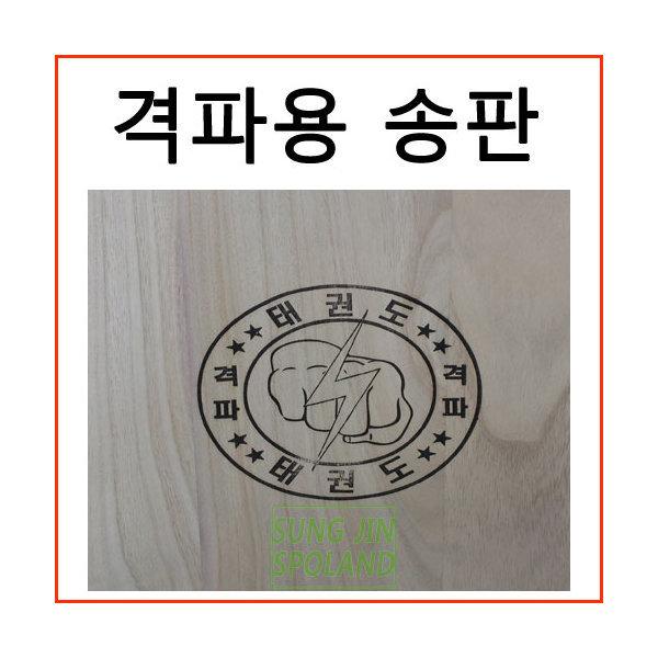 태권도/격파용 송판 유아용송판 6mm 75장