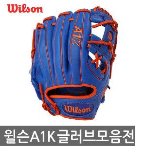 무료배송 [Wilson] A1K 시리즈 포수 투수 외야수 내야수 1루수 올라운드용 경기용 시합용 윌슨 글러브