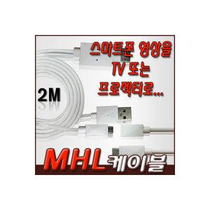 MHL 케이블 스마트폰 TV 미니빔 프로젝터 핸드폰 연결