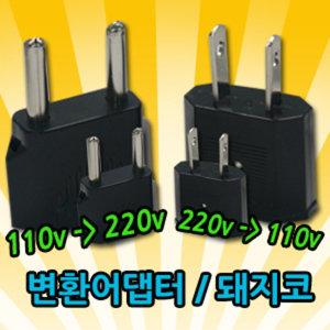 위너스 110v/220v/어댑터/돼지코/아답터/플러그/변환