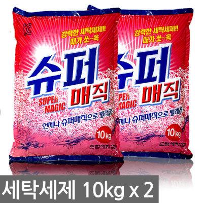 슈퍼매직 가루세제 10kg+10kg 총20kg- 세탁세제 세제