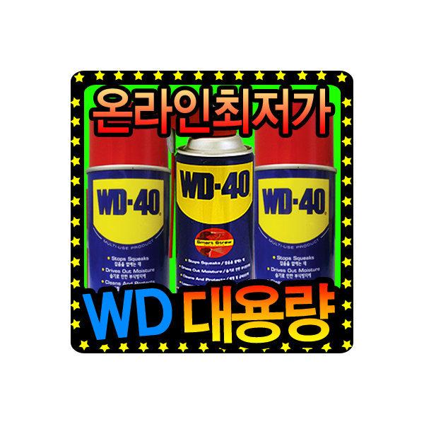 wd-40 450m 윤활제 녹방지 부식방지 소음제거 방청제