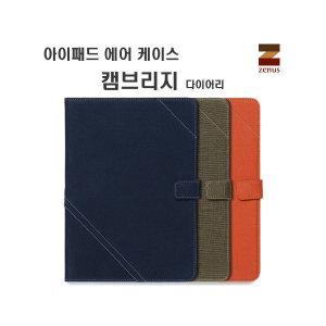 제누스 아이패드 에어 전용 케이스 캠브리지 다이어리/캔버스케이스/아이패드에어케이스/iPad Air/애플/천