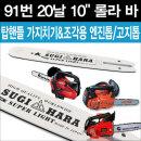 일본 다이아톱 가로수.과수 전지용 엔진톱 가이드바