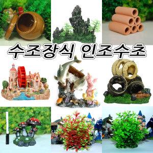 수족관장식모음/인조수초/조화/화산석/장식/토분/어항