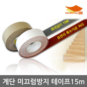 계단 미끄럼방지 테이프