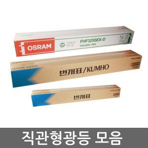 오스람번개표장수램프FHF32SSEX-D직관형광등20w32W40w