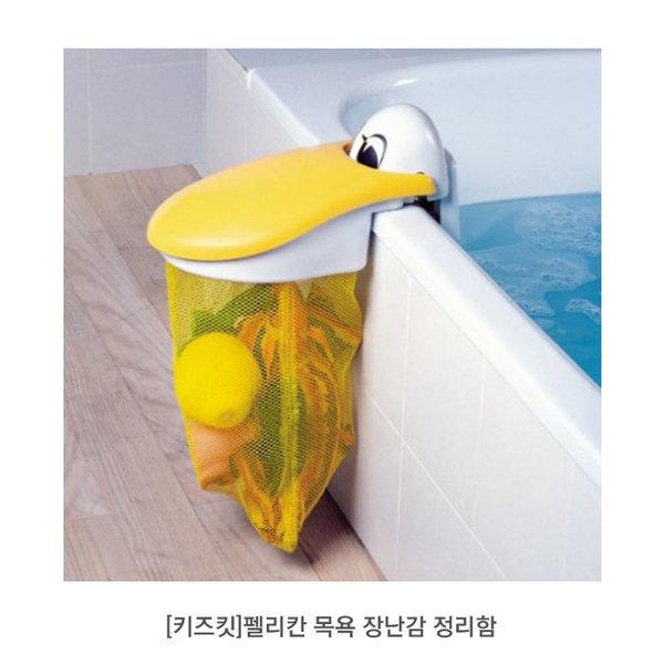 구매대행 키즈킷 펠리칸 목욕 장난감 정리함 Kidskit Pelican Bath Toy Storage