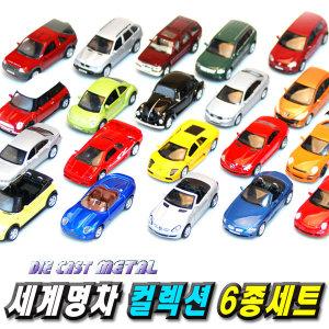 유명 자동차 6종1세트 미니카/벤츠/아우디/포르쉐