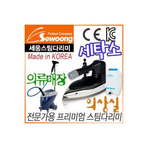[SEWOONG]세웅 스팀다리미 전모델 PEN550 세탁소 의류공장 일반가정 산업용 /물통/전기/보일러/스티머