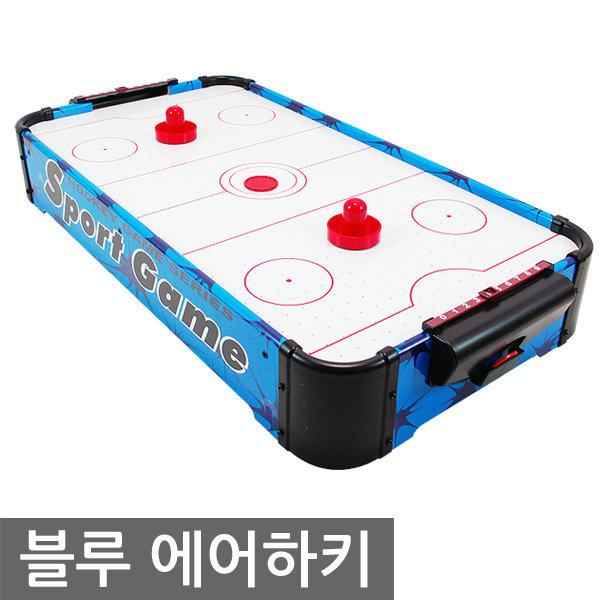 블루 에어하키 테이블게임 스포츠 보드게임 생일선물
