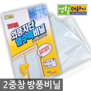 생활더하기 외풍차단 열수축비닐 방풍 방한 필름 YKM