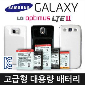 스마트폰 대용량배터리/2배용량/삼성 LG/보조배터리