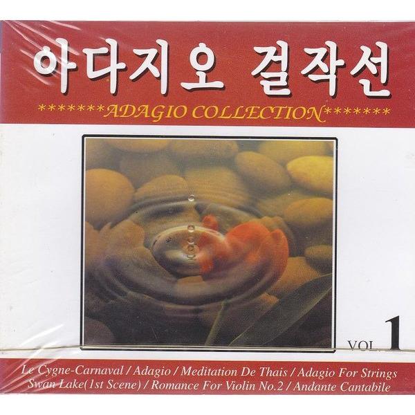 아다지오걸작전 1-[미개봉CD]동물사육제 안단테칸타빌레 바이올린을위한로망스 아다지오 신세계교향곡