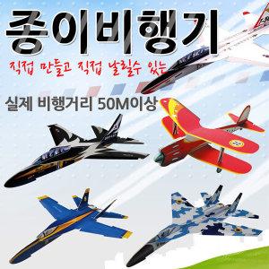 종이비행기 페이퍼파일럿 20종 모음전 교육/수업용
