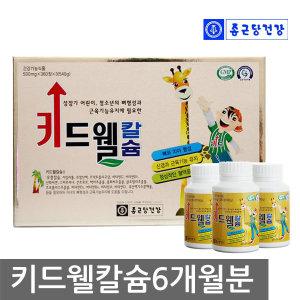 키드웰칼슘360정 3개/6개월분/성장발육/칼슘제/영양