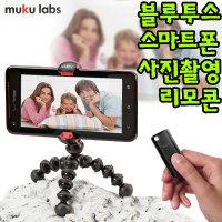 Muku Shuttr/무쿠 스마트폰 카메라 블루투스 무선 리모콘 셔터기/원격 셀프카메라 쵤영 버튼/삼각대/릴리즈