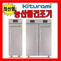 최신형귀뚜라미 농산물건조기고추건조기 KED-066A(11)