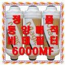 동양매직정품비데필터 6000MF 3개묶음 동양매직비데필터 나사형필터 동양매직6000MF 동양 매직 비데 필터