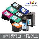HP 프린터 재생잉크 21/22/56/57/60/61/63/27/1510/XL