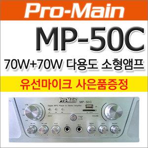 [ProMain] MP-50C 140W출력 4채널 미니앰프 USB SD카드 재생기능 2마이크입력 / 매장 학교 사무실 교회용