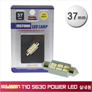 [델리몰]T10 5630 Power LED 실내등/번호판등/31/37/43mm/벤츠/BMW/아우디/수입차량 장착가능/쏠라젠/국산