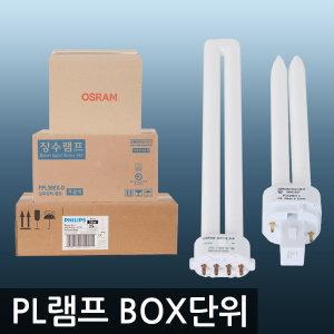 오스람필립스장수 PL램프/삼파장/형광등/전구/램프