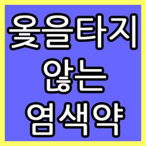 옻타지않는염색약/천연염색약/감이조아/허브염색약