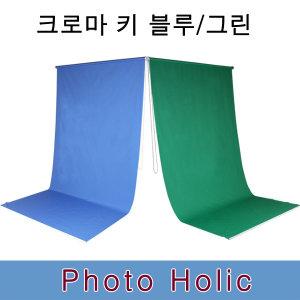 포토홀릭 크로마 배경 블루 그린 롤스크린타입 동영상