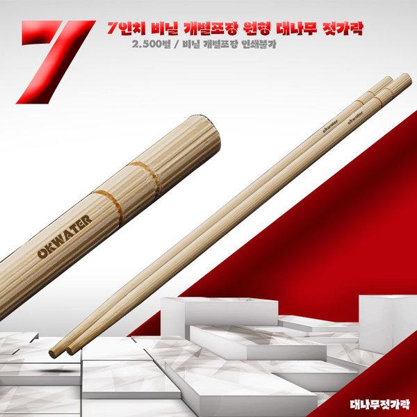 대나무 젓가락/비닐개별포장/나무젓가락 일회용품