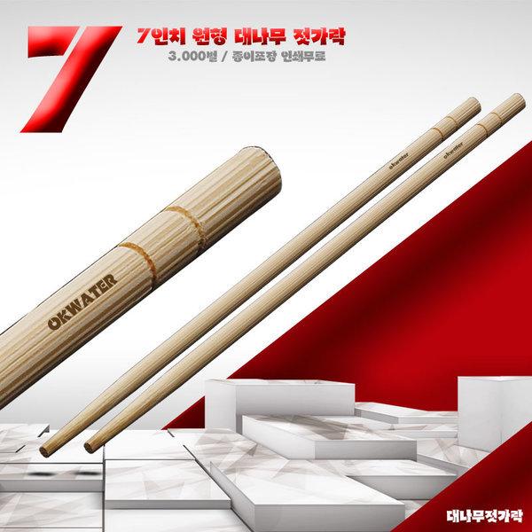 대나무 젓가락/인쇄 제작/나무젓가락 일회용품 일회용